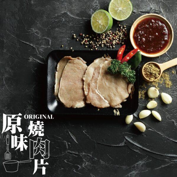 精碳肉舖-原味燒肉片