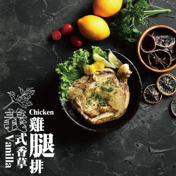精碳肉舖-義式香草雞腿排