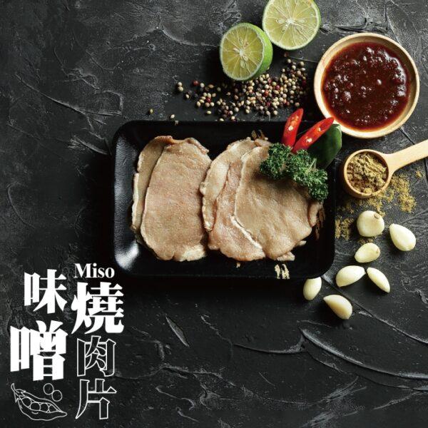 精碳肉舖-味噌燒肉片