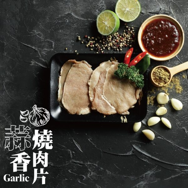精碳肉舖-蒜香燒肉片