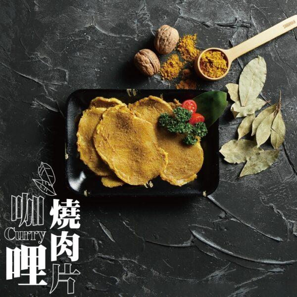 精碳肉舖精-咖哩燒肉片