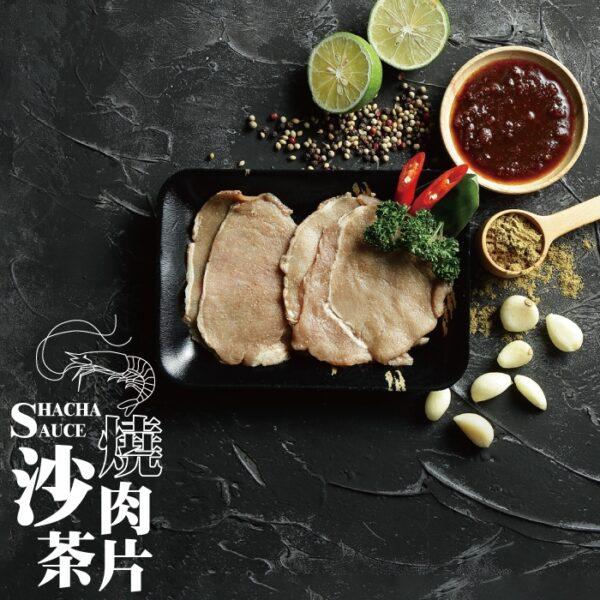 精碳肉舖-沙茶燒肉片