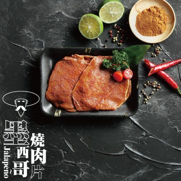 精碳肉舖-墨西哥燒肉片