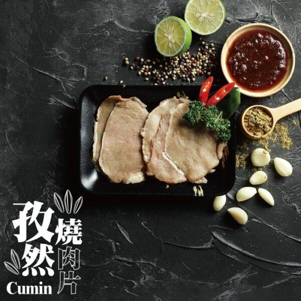 精碳肉舖-孜然燒肉片