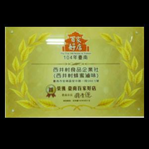 2015年台南百家好店