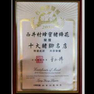 2011年台灣豬腳節 十大豬腳名店