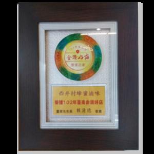 2013年 台南百家金鑽好店
