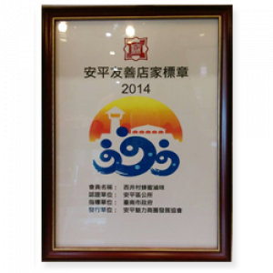 2014年 安平友善店家