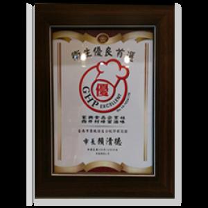 2014年 衛生優良首獎