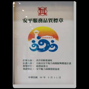 安平服務品質標章