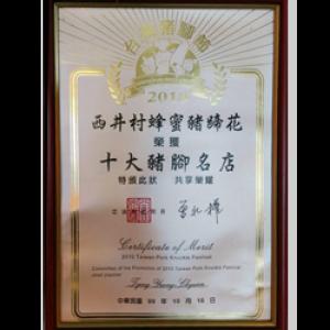2010台灣豬腳節 十大豬腳名店